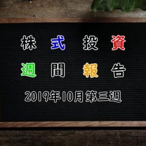 ヨシノ週間実践記【2019年10月第三週】10/15~10/18