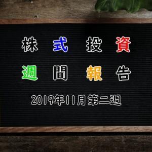 ヨシノ週間実践記【2019年11月第2週】二週連続でマイナス損益!