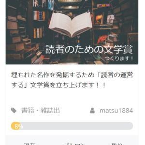 『読者による文学賞』を設立するためにクラウドファンディングを始めました!