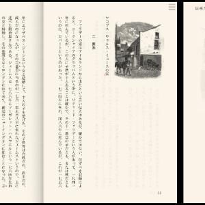 【第三回】これぞ小説の真髄『春琴抄(谷崎潤一郎・著)』