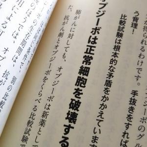 近藤先生の新刊到着『医者の大罪』