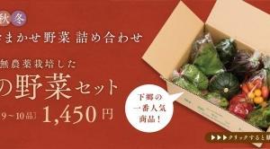 農薬野菜か?有機野菜か?<後編>