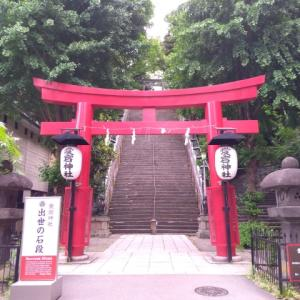 【おしゃれイズム】横山裕貴が行った神社はどこ?出世石段の行き方やアクセスは?