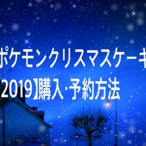 ポケモンのクリスマスケーキ【2019】予約・購入方法は?特典や購入できる店舗一覧