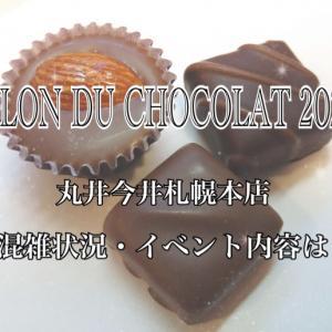 サロン・デュ・ショコラ2020札幌の混雑状況は?出店ブランド・イベント情報まとめ