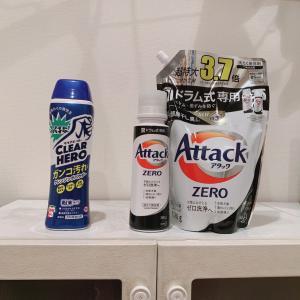 部屋干し最強タッグ【アタックZERO×粉末ワイドハイター】