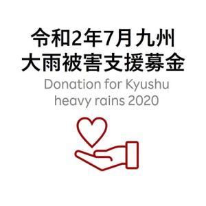 九州豪雨災害 なにか出来ること