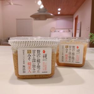 わが家のリピ買いお味噌 マルコメ糀美人!