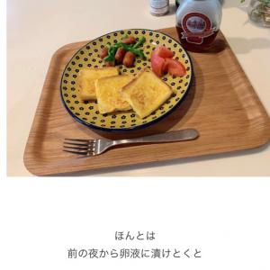 【番外編】ホテル風!激うまフレンチトースト♡