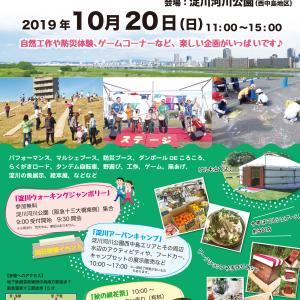 明日は「淀川河川敷フェスティバル」