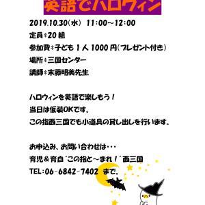 明日「10・11月英語しましょ!」終了!
