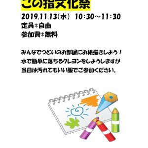 11月イベントのお知らせ☆彡