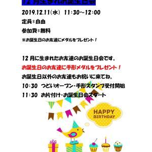 明日は「12月のお誕生会」☆彡