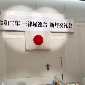 三津屋連合新年交礼会