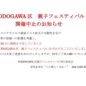 YODOGAWA区親子フェスティバル、中止のお知らせ!