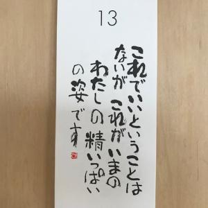 6月13日の記録!