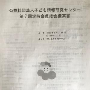 子情研総会