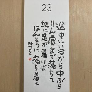 1月23日の記録!