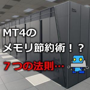 FX自動売買を動かす時にMT4のメモリ消費を抑える7つの方法