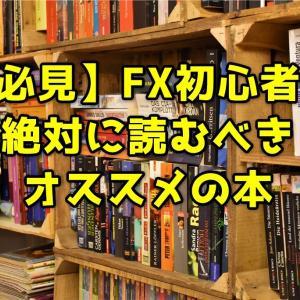 【必見】FX初心者が絶対に読むべきオススメの本9選