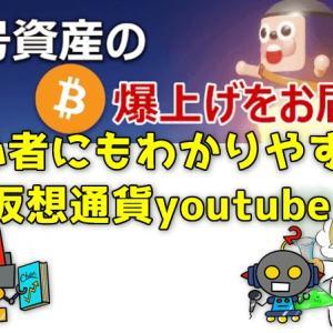 仮想通貨youtube「アンゴロウ暗号資産研究ちゃんねる」はFX・投資初心者にもおすすめ!