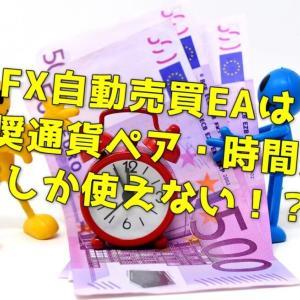 自動売買で利用するEAが推奨された通貨ペアや時間足でしか使えない理由