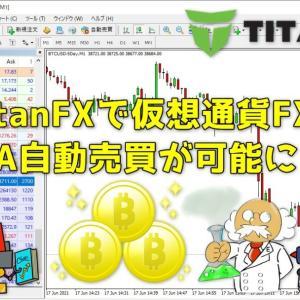 TitanFXで仮想通貨取引開始!MT4が利用できるのでEAでの自動売買取引も可能に。