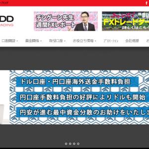 FXDD Trading日本語サポートブログと口座入金方法