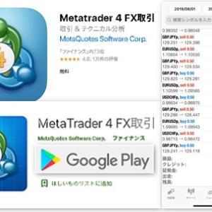 スマホ版MT4でのFX自動売買トレード状況確認方法(動画あり)