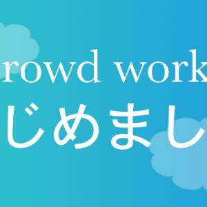 【CW日記】超初心者がcrowd works初めてみた!1日目!