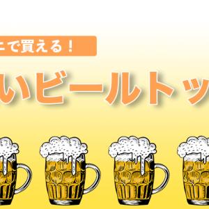 コンビニの美味しいビールランキングトップ5を発表します