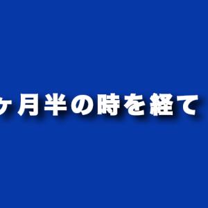 UUBLOG再始動じゃーーー!!!!