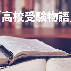 【実体験】勉強してるのに成績が伸びない受験生に読んで欲しい。高校受験物語。