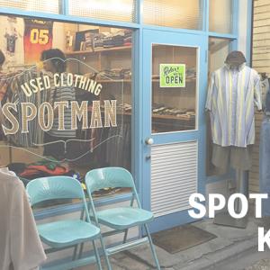 【買い物日記】おすすめ!高円寺の古着屋 spotman koenji に行ってきました!