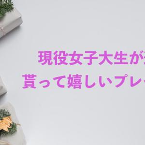 【現役女子大生に聞いてみた】おすすめ!プレゼントでもらったら嬉しいもの5選!