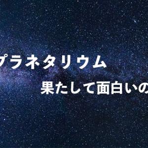 プラネタリウムって実際面白い?東京でプラネタリウム初体験記