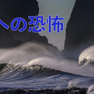 【海洋恐怖症】海って怖くね??