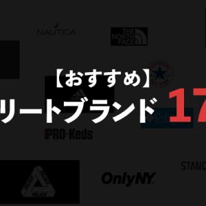 【2019】おすすめ!ストリートファッションの定番ブランド17選!