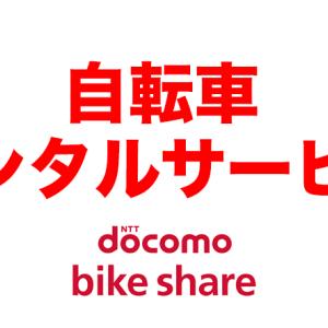 【自転車レンタルサービス】ドコモ・バイクシェアが便利すぎるのでご紹介!