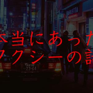"""【心霊】タクシーに乗ったら運転手に必ず聞く""""ある質問"""""""