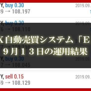 【XM EA】9月13日の運用結果【FX自動売買】