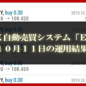 【XM EA】10月11日の運用結果【FX自動売買】