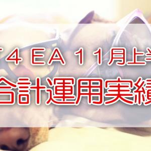 【MT4 EA】19年11月上半期(01日~15日)の運用結果【FX自動売買】