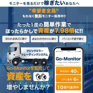 Go-Monitor 森本剛の考察