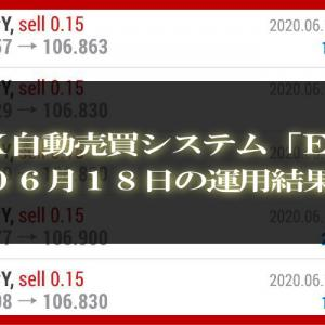 【MT4 EA】06月18日の運用結果【FX自動売買】