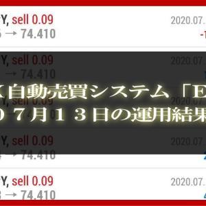 【MT4 EA】07月13日の運用結果【FX自動売買】