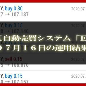 【MT4 EA】07月16日の運用結果【FX自動売買】