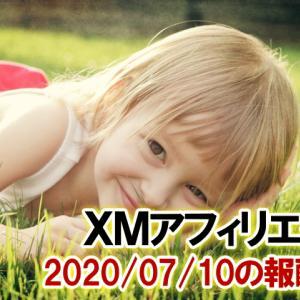 【XMアフィリエイト】 20年07月10日の報酬額