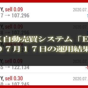 【MT4 EA】07月17日の運用結果【FX自動売買】
