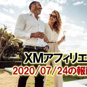 【XMアフィリエイト】20年07月24日の報酬額